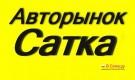 Авторынок г.Сатки и район https://vk.com/avtorinok_satka74rus