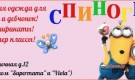 Открытие магазина детской одежды 'СПИНОГРЫЗЫ=)'