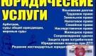 Юридические услуги в Саткинском районе