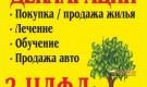 Составление декларации 3 - НДФЛ