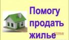 Помогу продать жилую площадь