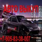 Выкуп авто 24 часа Сатка и РФ 89058338007