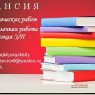 Приглашаем на работу авторов студенческих работ