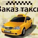 Требуется водители для работы в такси!
