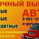 Выкуп авто в любом состоянии