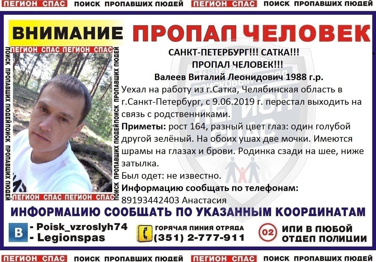 Саткинец пропал по дороге в Санкт-Петербург