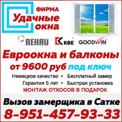 Сатка ру подать объявление сайты в украине с объявлениями куплю продам
