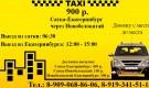 Такси Сатка-ЕКБ через Новобелокатай ежедневно