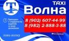 Требуются водители в Такси 89026074499,89822888388
