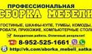 Регулировка и ремонт мебели корпусной 8-952-525-1661