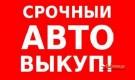 Купллю Ваш авто 8-919-341-98-94