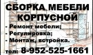 Услуги по мебели корпусной: сборка, ремонт, регулировка, монтаж