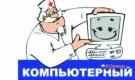 Доктор вашего Компьютера и обслуживания