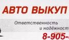 ВЫКУП АВТО 89058338007 ОТ 2006 Г.В 24ЧАСА