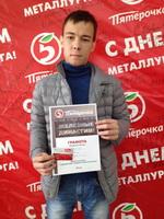 """Саткинец вошел в число победителей в видеоконкурсе """"Железные династии"""""""