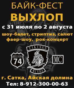 Байк-слет Выхлоп-2015