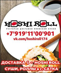 Доставка №1 суши, роллы Hoshi Roll