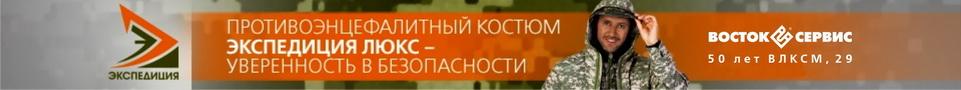 Костюм ЭКСПЕДИЦИЯ ЛЮКС