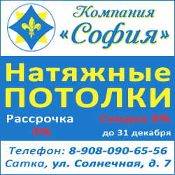 Натяжные потолки от компании София