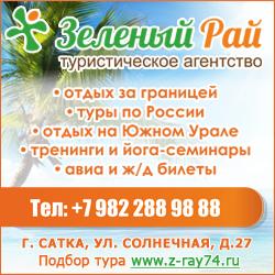 Туристическое агенство Зеленый Рай