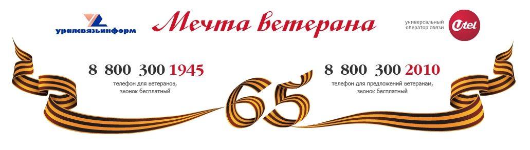На Урале стартовал проект «МЕЧТА ВЕТЕРАНА»